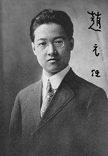 Y. R. Chao around 1916
